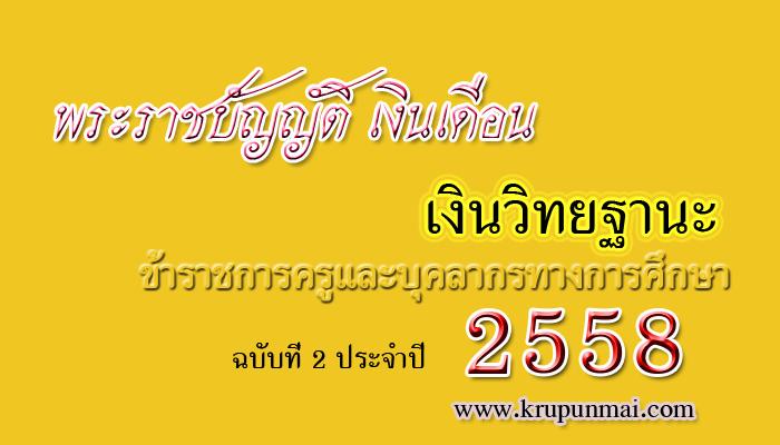 พระราชบัญญัติเงินเดือนครู 2558