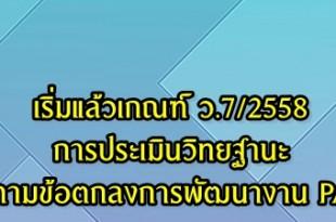 เริ่มประเมินวิทยฐานะเกณฑ์ pa ว.8 2558