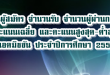 สถิติจํานวนผู้สมัครคะแนนสูงสุด-ต่ำสุด แอดมิชชัน2558
