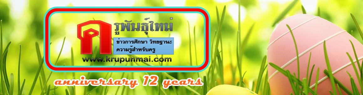 ครูพันธุ์ใหม่ดอทคอม www.krupunmai.com